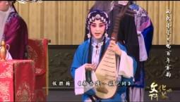 文化下午茶|臺前幕后 兩代弟子共唱百年京韻_2020-09-06