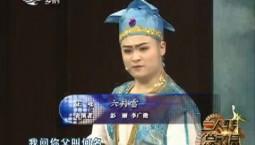 二人轉總動員|彭麗 李廣俊演繹正戲《六月雪》