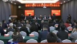 楊靖宇精神與東北抗聯研究高端論壇在靖宇縣舉行