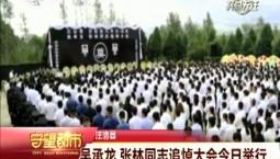 守望都市|吳承龍 張林同志追悼大會11日舉行