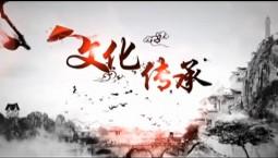吉林报道|专题《文化传承 文明城》_2020-09-17