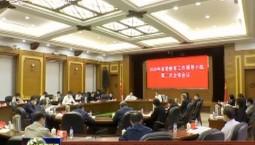 省委教育工作领导小组2020年第二次全体会议召开