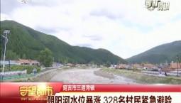 守望都市|延吉市三道湾镇:朝阳河水位暴涨 328名村民紧急避险