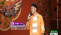 全城热恋|3号 郑科峰:克拉克老师不沾烟酒 东北帅哥与你长久_2020-09-13