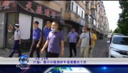 吉林报道|江源:集中开展消防车通道整治工作_2020-09-17