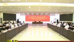 科技部与吉林省政府举行2020年部省工作会商会议