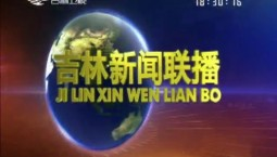 吉林新闻联播_2020-09-19