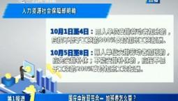 第1报道 国庆中秋双节合一 加班费怎么算?