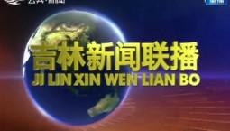 吉林新聞聯播_2020-09-07
