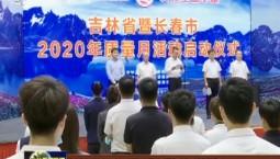 """2020年吉林省""""质量月""""活动在长春启动"""