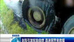 新闻早报|刹车引发轮胎自燃 高速民警来救援
