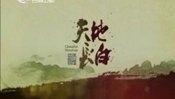 天地長白|《大河北上》特別版:編導手記——江上工程_2020-09-26
