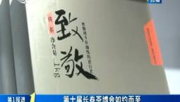 第1報道|第十屆長春茶博會如約而至