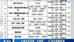 """第1報道 長春市民政局""""大撒把""""47項證明被取消"""