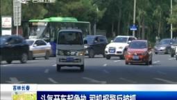 新闻早报|斗气开车起争执 司机报警反被抓