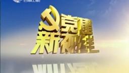 党建新视线 2020-09-12