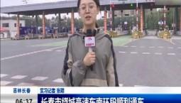 新闻早报|长春市绕城高速东南环段顺利通车