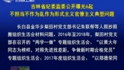 省纪委监委公开曝光6起不担当不作为乱作为形式主义官僚主义典型问题