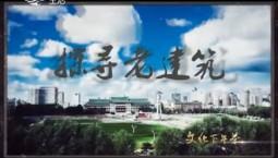 文化下午茶 探寻老建筑 长春人民艺术剧场(上)_2020-09-20