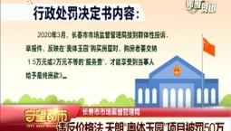 """守望都市 违反价格法 天朗""""奥体玉园""""项目被罚50万"""