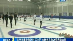 第1报道 北京冬奥会倒计时500天 吉林省乐动冰雪活动启动