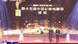 第十五屆中國長春電影節舉行頒獎活動