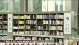 """文化下午茶 公益书房""""阳光书苑"""" 正式对外开放_2020-09-20"""