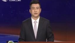 吉林省信托有限责任公司党委书记、董事长邰戈接受纪律审查和监察调查