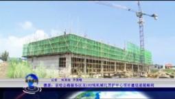 吉林报道|德惠:京哈公路服务区及102线机械化养护中心项目建设进展顺利_2020-09-19