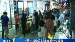 第1报道|长春市将增设12条夜间公交线路