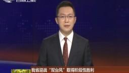 """我省迎战""""双台风""""取得阶段性胜利 农业部门预测粮食不会大幅减产"""