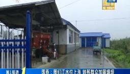 第1報道 琿春:圖們江水位上漲 轉移群眾加固堤壩
