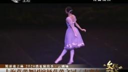 文化下午茶|上海芭蕾舞團演繹芭蕾之冠《吉賽爾》_2020-09-06