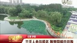 守望都市|三千人报名 雕塑园公益健步走19日开启