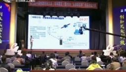 第九屆中國創新創業大賽吉林賽區決賽舉行