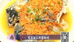7天食堂|宴宾就品地道湘味_2020-09-26