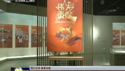 【铭记历史 奋勇向前】各地开展多种活动纪念中国人民抗日战争暨世界反法西斯战争胜利75周年