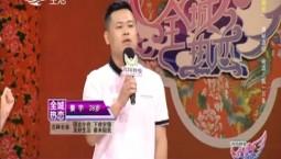 全城熱戀|2號姜宇:國企小伙 下班安鎖 美好生活 誰來陪我_2020-09-20