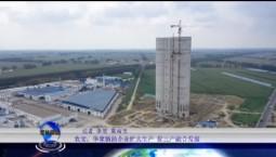 吉林報道|農安:華家鎮助企業擴大生產 促三產融合發展_2020-09-06