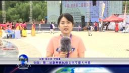 吉林报道|安图:第二届朝鲜族民俗文化节盛大开幕_2020-09-16