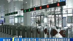 第1报道|长春:轨道交通2号线3号线解放桥站换乘通道9月6日开通