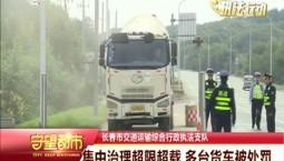 守望都市|集中治理超限超载 多台货车被处罚