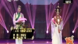 名師高徒|教曉瑩 李廣俊演繹二人轉《西施與范蠡》