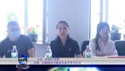 吉林報道|長嶺:婦聯組織開展普法宣傳系列活動_2020-09-06