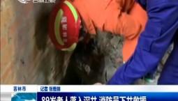 新聞早報 89歲老人落入深井 消防員下井救援