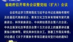 省政府召开常务会议暨党组(扩大)会议