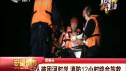 守望都市|珲春市:七人被困河对岸 消防12小时综合施救