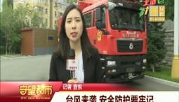 守望都市 台风相关新闻(3)台风来袭 安全防护要牢记