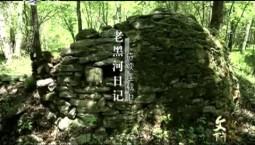 文化下午茶|老黑河日記(15)_2020-09-06