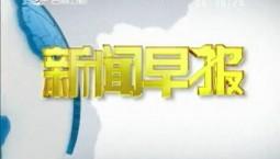 新聞早報 2020-09-30
